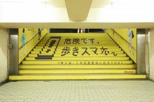 歩きスマホの注意勧告