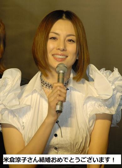 結婚された米倉涼子さん