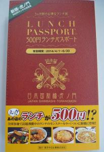 500円ランチパスポート(新橋版)