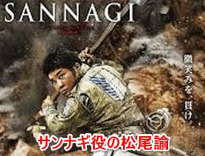 進撃の巨人サンナギ役の松尾諭