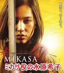 進撃の巨人ミカサ役の水原希子