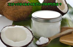 ココナッツオイルプリングのやり方