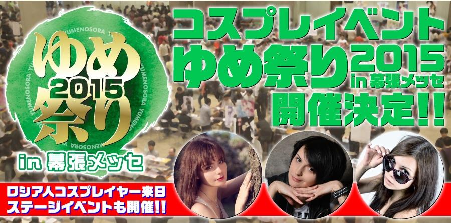 コスプレイベントゆめ祭り2015