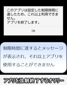 スマホほ制限するアプリ(オワリー)