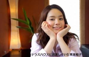 テラスハウスに出演していた筧美和子