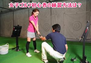 女性ゴルフ初心者の練習方法