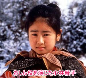 子役でおしんを演じた小林綾子
