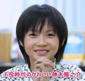 子役時代のかわいい神木隆之介