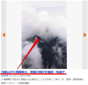 浅間山が小規模噴火した空撮写真