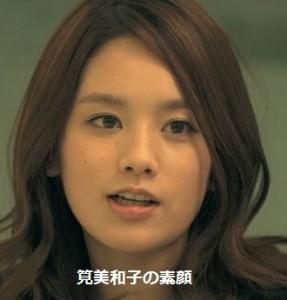 筧美和子の素顔
