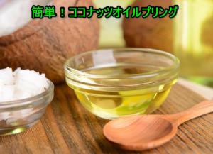 簡単にできるココナッツオイルプリング