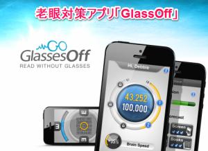 老眼対策アプリGlassOff
