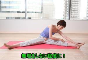 腰痛に効果的なストレッチ(股割り)