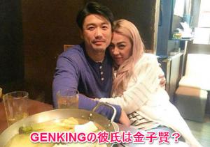 GENKING(ゲンキング)の彼氏は金子賢