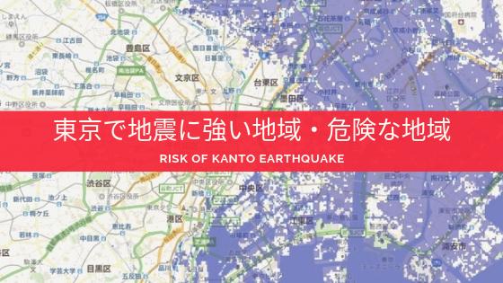 関東地方ハザードマップ