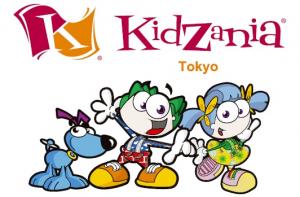 イベントが開催されるキッザニア東京