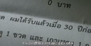 タイの感動CM動画