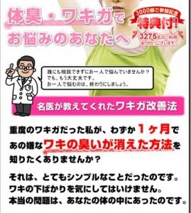 体臭・ワキガの治療法