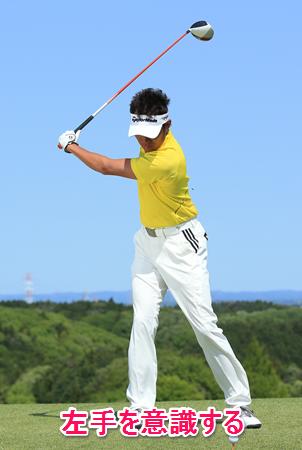 女子ゴルフ左手の使い方