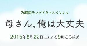 山田涼介主演の「母さん俺は大丈夫」