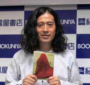 芥川賞を受賞した又吉直樹