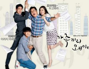 2015人気韓国ドラマ「家族なのにどうして」