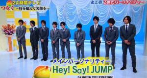 2015年24時間テレビパーソナリティのHey!Say!JUMP