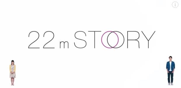 22メートルのストーリー