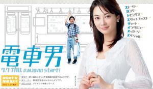 人気恋愛ドラマ電車男