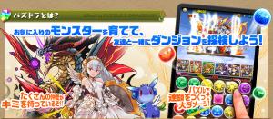 大人気ゲームアプリ「パズドラ」