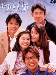 日本の人気ドラマ「あすなろ白書」