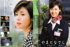 日本の人気ドラマ「やまとなでしこ」