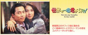日本の人気ドラマ「世界で一番君が好き」