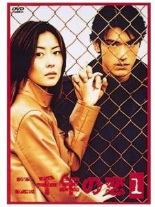 日本の人気ドラマ「二千年の恋」