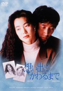 日本の人気ドラマ「思い出に変わるまで」