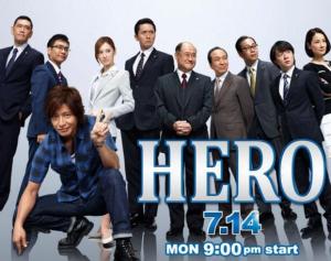 日本の人気ドラマ「HERO」