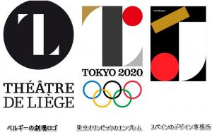 東京オリンピックのエンブレム問題のデザイン比較