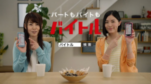 松井珠理奈の母と松井珠理奈が共演したCM「バイトル」