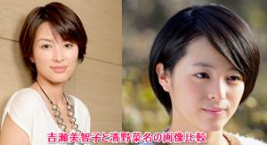 清野菜名と吉瀬美智子は似てる?