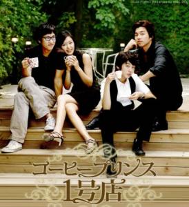 韓国の人気ドラマ「コーヒープリンス1号店」