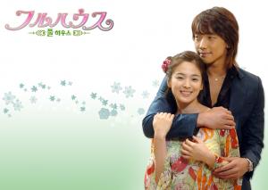 韓国の人気ドラマ「フルハウス」