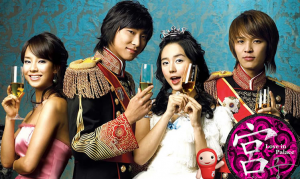 韓国の人気ドラマ「宮(クン)」