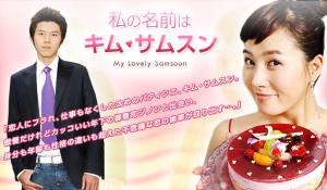 韓国の人気ドラマ「私の名前はキム・サムスン」