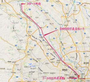 DAIGOのマラソンコース