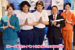インドネシアのイベントに参加したCOWCOW
