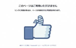 フェイスブックでブロックされた状態
