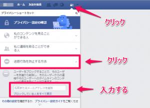 フェイスブックブロックの仕方