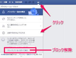 フェイスブックブロックの解除