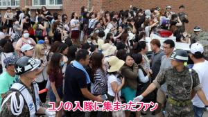 ユノの入隊に集まったファンたち
