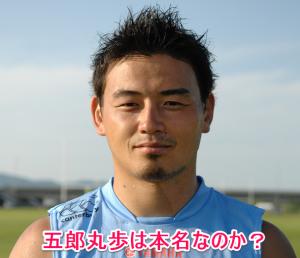 五郎丸歩の名前は本名なのか?